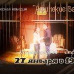 Лирическая комедия «Афинские вечера»