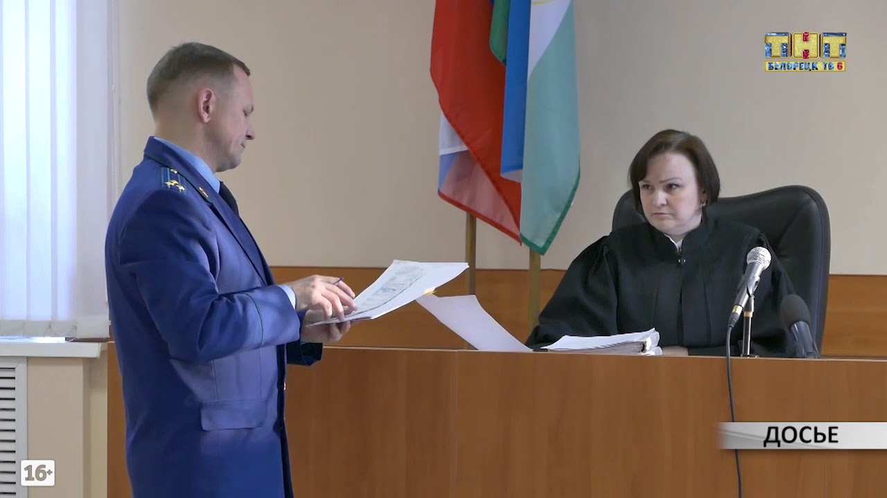 мировые судьи белорецк