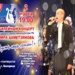 Концерт Амира Ахметзянова