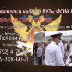 Набор в ВУЗы ФСИН России