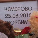 Акция скорби о погибших в Кемерове