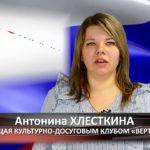 Антонина Хлесткина