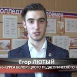 Егор Лютый