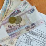 Пени  за жилищно-коммунальные услуги будут списаны