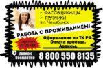 Требуются Упаковщики в г.Челябинск
