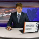 Новости Белорецка от 24 апреля. Полный выпуск
