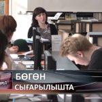 Новости Белорецка от 9 апреля на башкирском языке