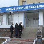 В Белорецке появился Единый центр обслуживания населения по вопросам газоснабжения