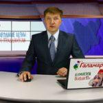 Новости Белорецка от 22 мая. Полный выпуск