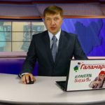 Новости Белорецка от 23 мая. Хроника происшествий