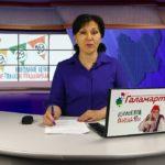Новости Белорецка от 24 мая 2018 года