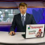 Новости Белорецка от 25 мая. Полный выпуск