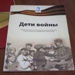 Война глазами детей. Воспоминания ветеранов белорецкой милиции