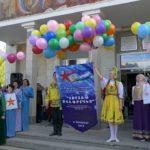 Закрытие фестиваля «Звезды Белоречья»