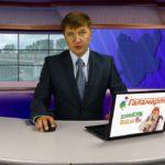 Новости Белорецка от 13 июля. Полный выпуск