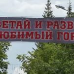 Подготовка площади Металлургов к праздникам
