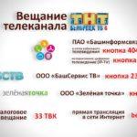 Смотрите ТНТ-БЕЛОРЕЦК в сетях Башионформсвязи, БашСервисТВ, Зелёная точка