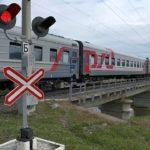 Будьте внимательны на железнодорожных переездах!