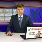 Новости Белорецка от 15 августа. Полный выпуск