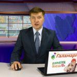 Новости Белорецка от 17 августа. Полный выпуск