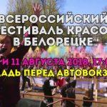 Приглашаем на фестиваль красок 10 и 11 августа