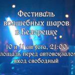 Приглашаем на фестиваль волшебных шаров 10 и 11 августа