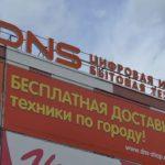 Все дороги ведут в DNS
