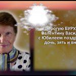 БУРУЛЁВА Валентина Васильевна