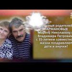 КАРМАНОВЫ Марина Николаевна и Владимир Петрович
