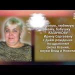КАЗАЧКОВА Ирина Сергеевна
