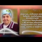 КОНДРАТЬЕВА Антонина Михайловна