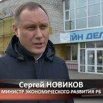 Министр экономического развития Башкортостана Сергей Новиков посетил Белорецкий район