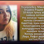 Мөхәмәҙиева Эльвина Радим ҡыҙын
