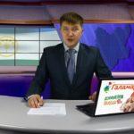 Новости Белорецка и хроника происшествий от 10 октября. Полный выпуск