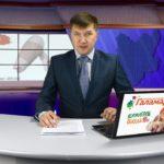 Новости Белорецка от 12 октября. Полный выпуск