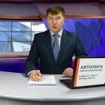 Новости Белорецка от 16 октября. Полный выпуск