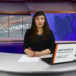 Новости Белорецка от 22 октября 2018 года. Полный выпуск