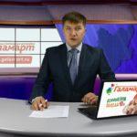 Новости Белорецка от 9 октября. Полный выпуск