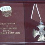 Орден Мужества посмертно…