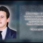 ШАЯХМЕТОВ Айрат Роулович