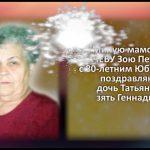 СЫЧЁВА Зоя Петровна