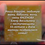 АКСЁНОВА Елена Васильевна