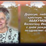 АБАКУМОВА Валентина Ивановна