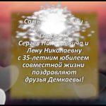 ГАБОВЫ Сергей Николаевича и Лена Николаевна
