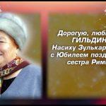 ГИЛЬДИНА Насиха Зулькарнаевна