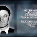 ИБРАГИМОВ Рифат Сальманович