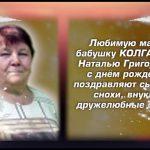 КОЛГАНОВА Наталья Григорьевна