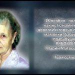 РЯБОВА Мария Матвеевна