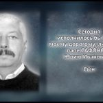 Сафонов Юрий Иванович