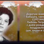СЕРЁГИНА Любовь Петровна